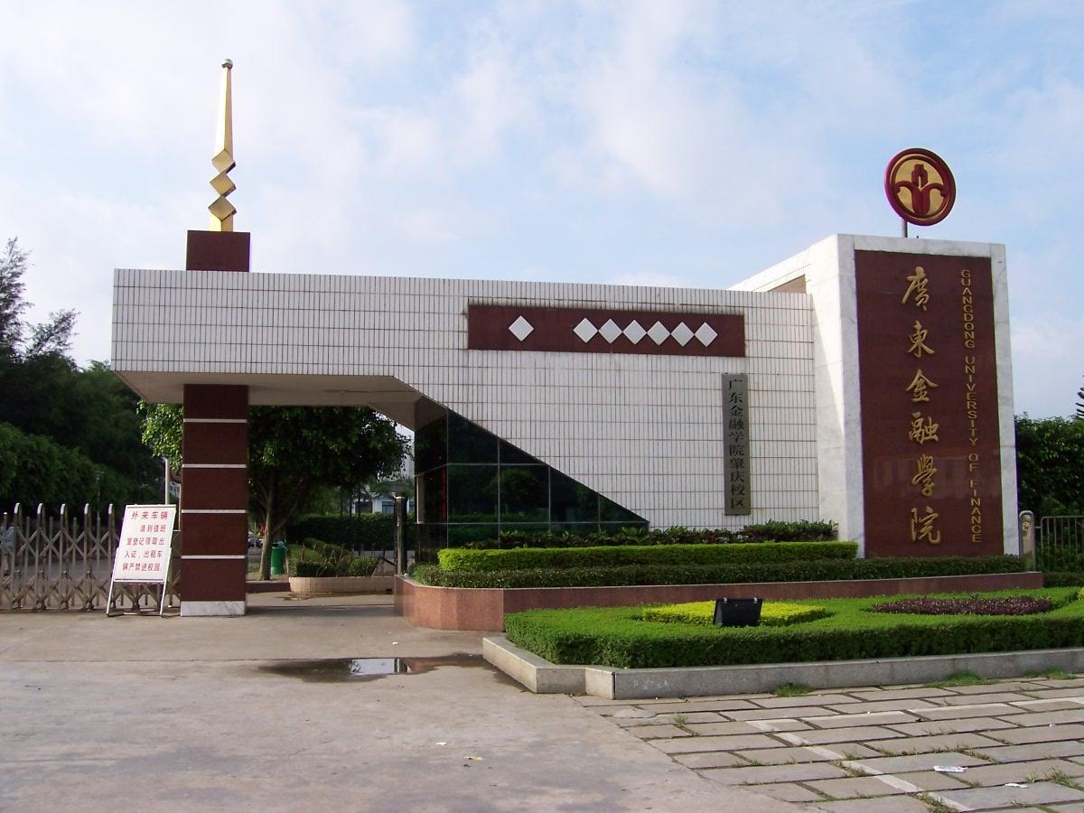 【振越中标】广东金融学院办公家具定点服务采购项目
