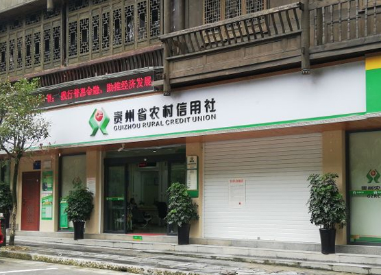 贵州省雷山县农村信用合作联社移动档案密集架项目