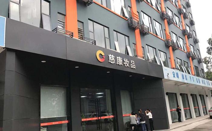 广州慈康生物科技有限公司密集架案例展示