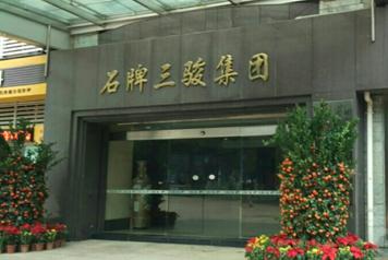 广州市石牌三骏企业集团手动密集架案例展现