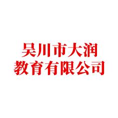 吴川市大润教育储物柜案例项目
