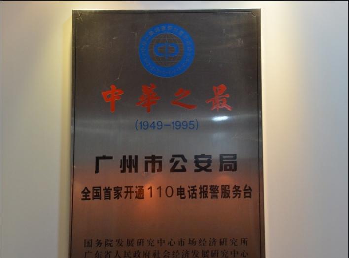 广州市公安局移动密集架项目
