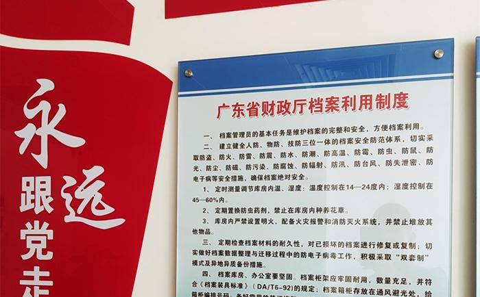 广东省财政厅档案处密集架案例展示