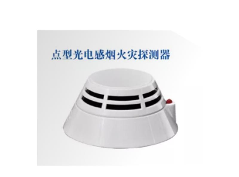 点型光电感烟探测器