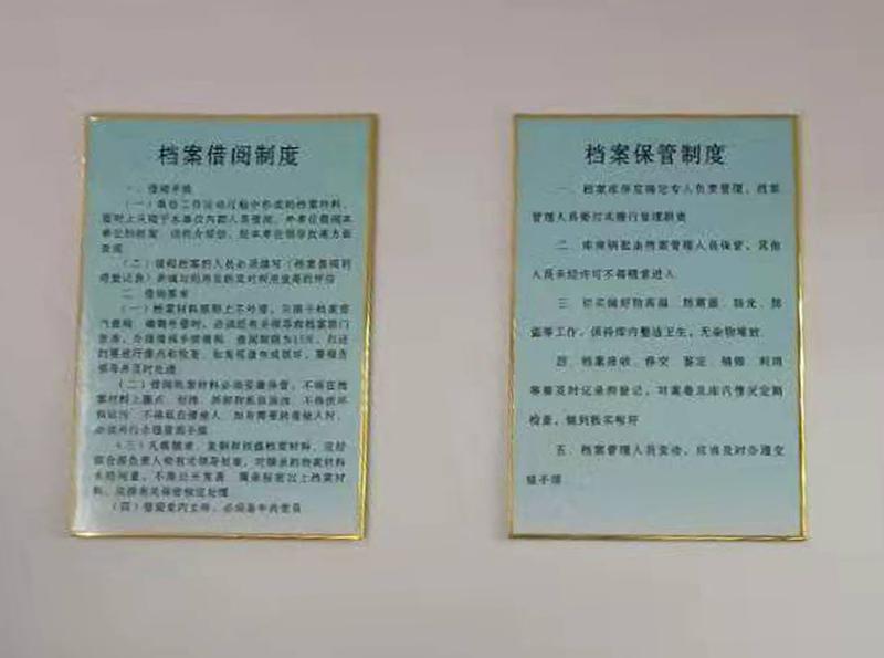 档案室制度
