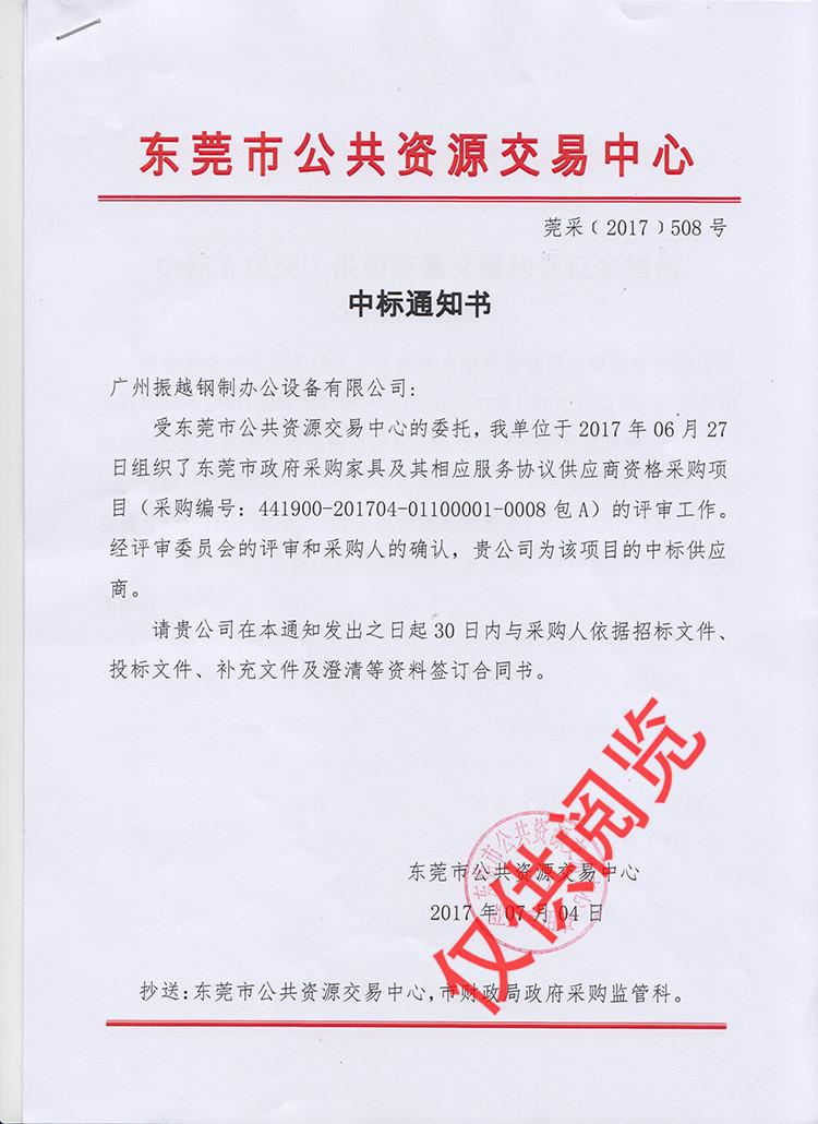 东莞市政府采购家具资格供应商中标通知书