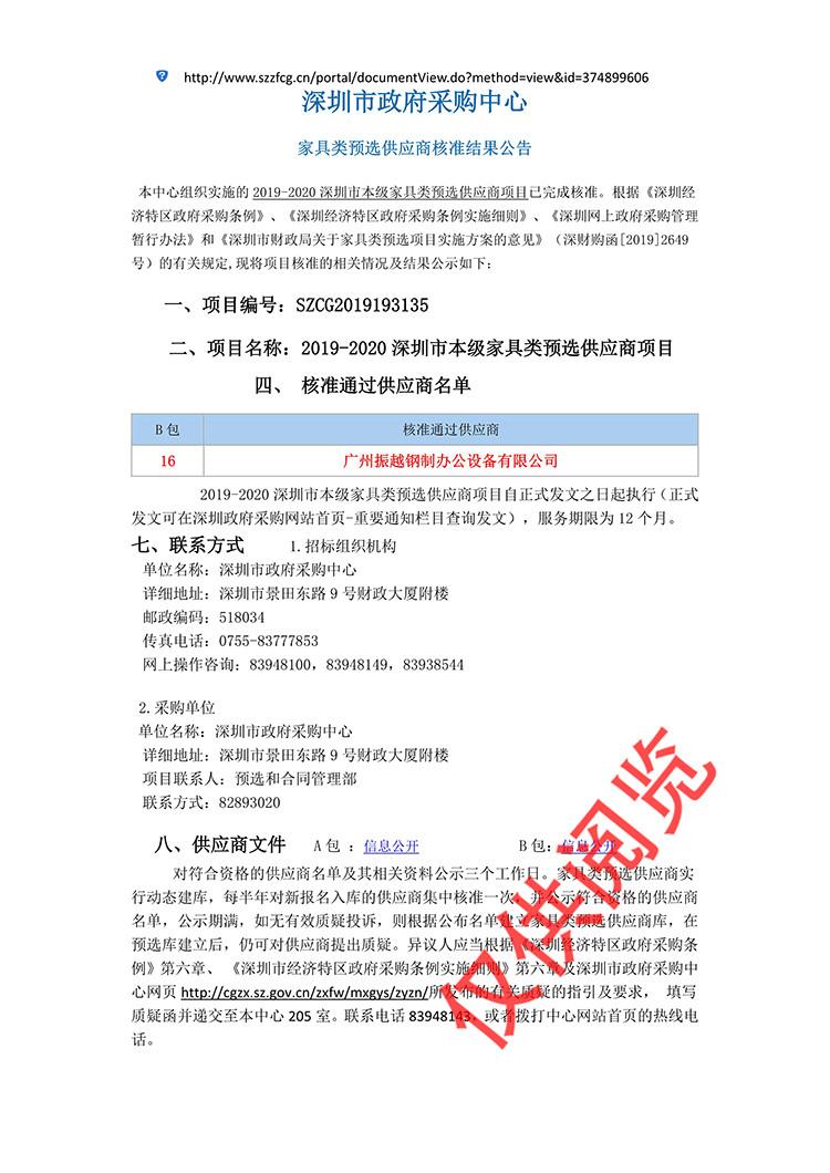 深圳市本级家具类预选供应商项目中标
