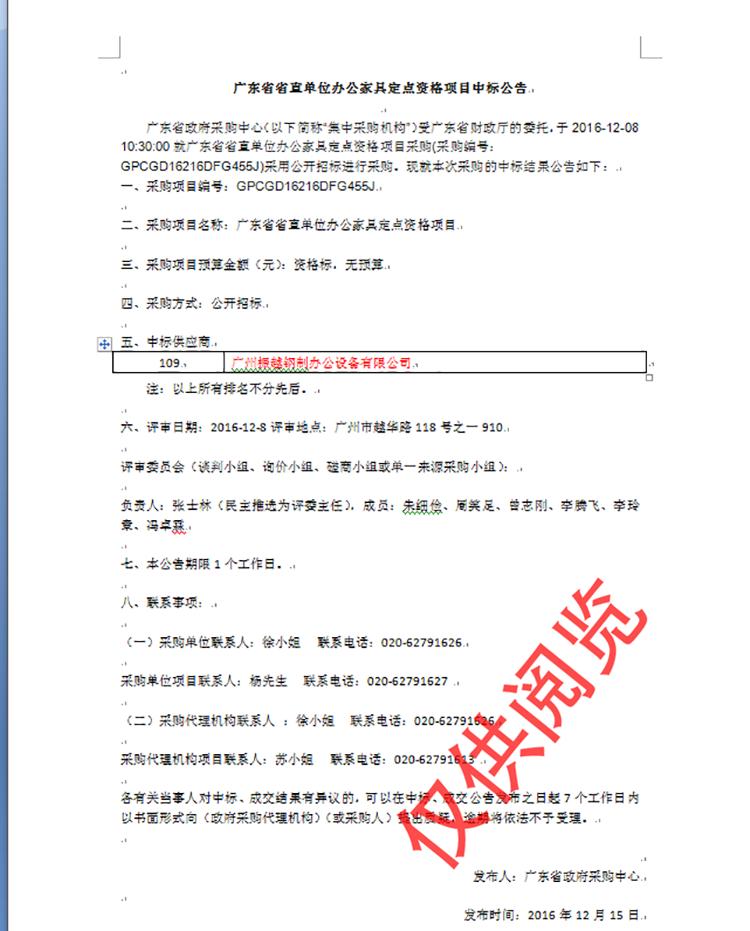 广东省政府办公家具中标结果