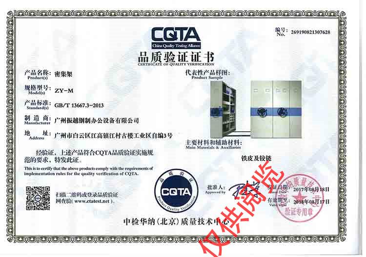 密集架CQTA品质验证证书