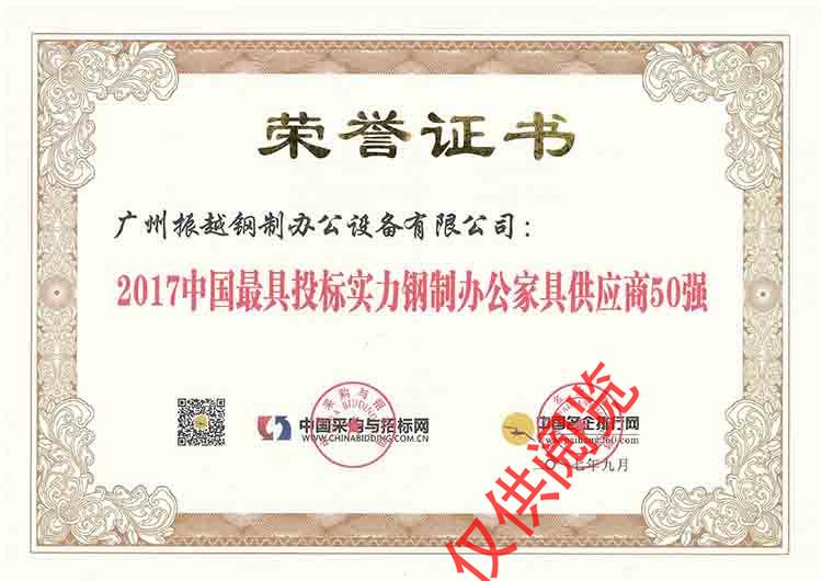 2017年中国最具投标实力钢制办公家具供应商50强