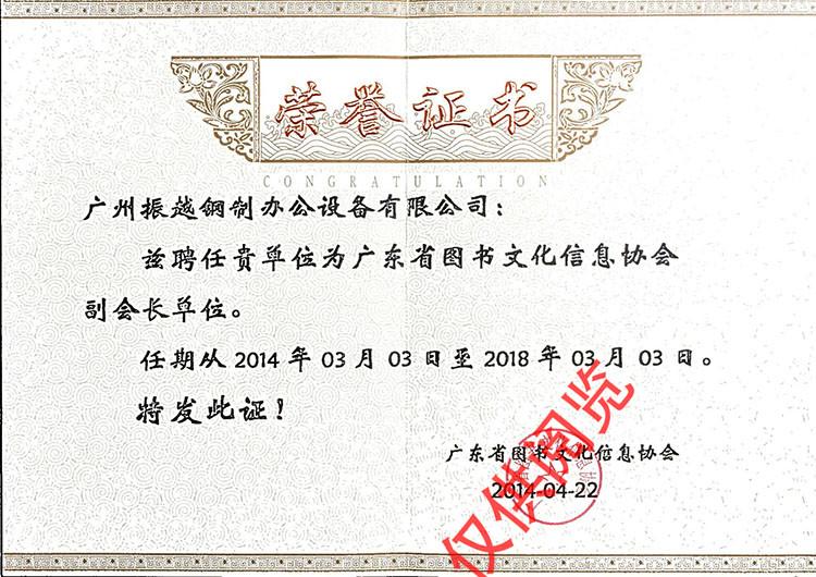 广东省图书文化信息协会副会长单位荣誉证书