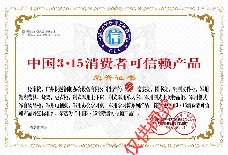 中国3・15消费者可信赖产品
