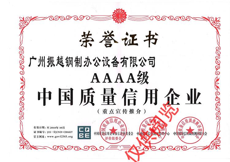中国质量信用企业AAAA级