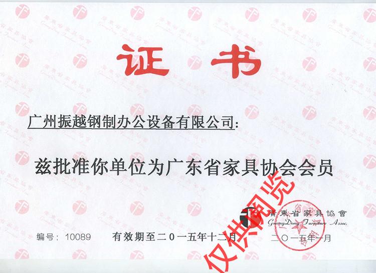 广东省家具协会会员认证证书