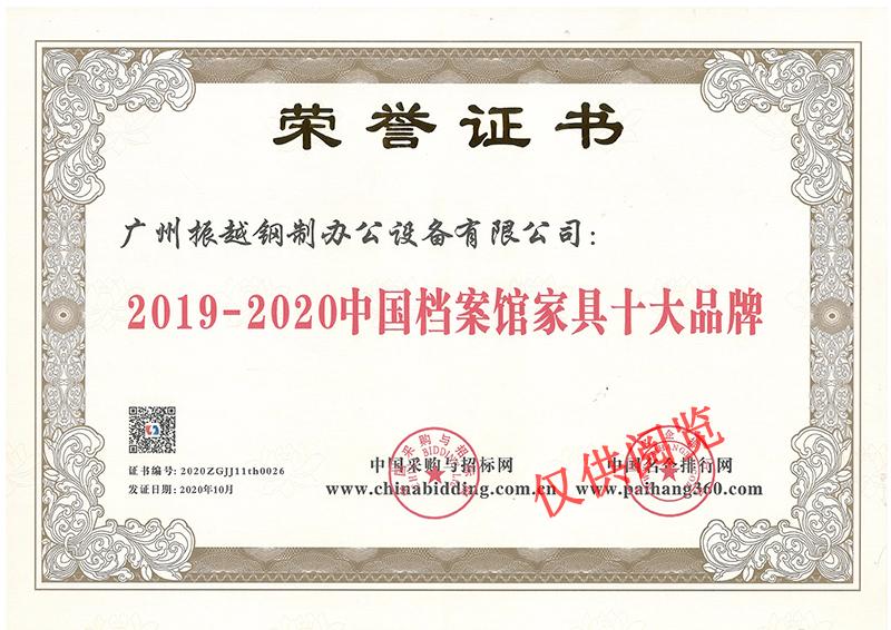 中国档案馆家具十大品牌荣耀证书