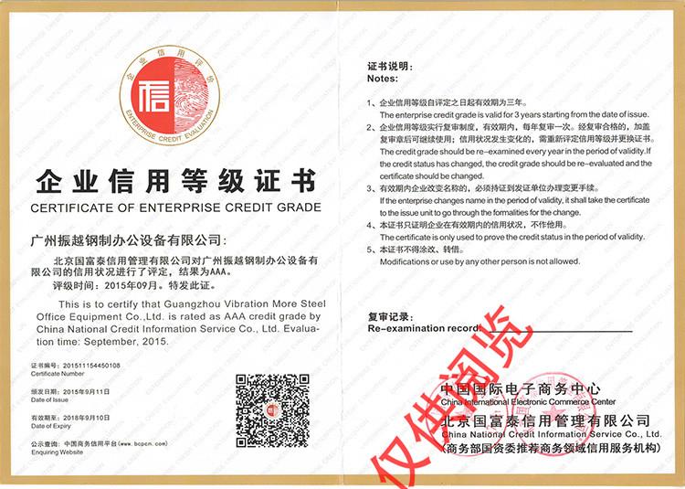 企业信用等级证书AAA