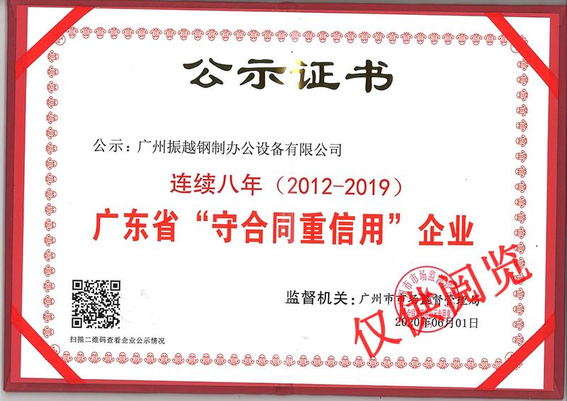 """广东省""""重合同守信用""""企业"""