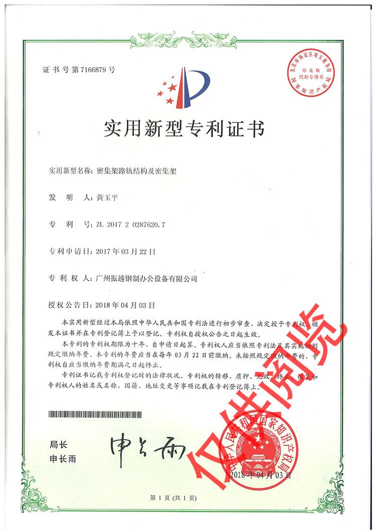 密集架路轨结构及密集架实用专利