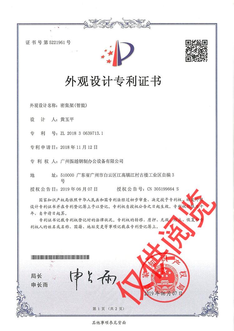 密集架(智能)外观专利