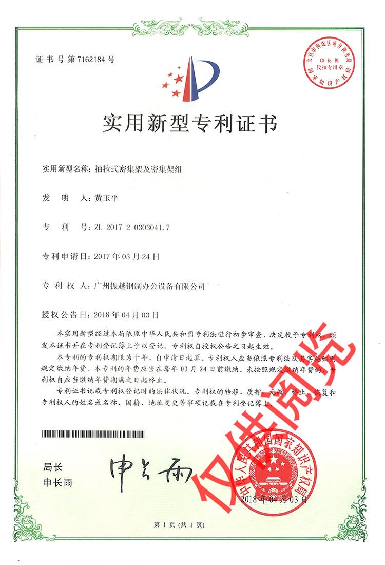 抽拉式密集架及密集架组实用专利
