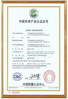 密集架中国环保证书