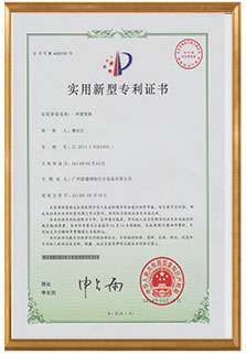 密集架专利证书