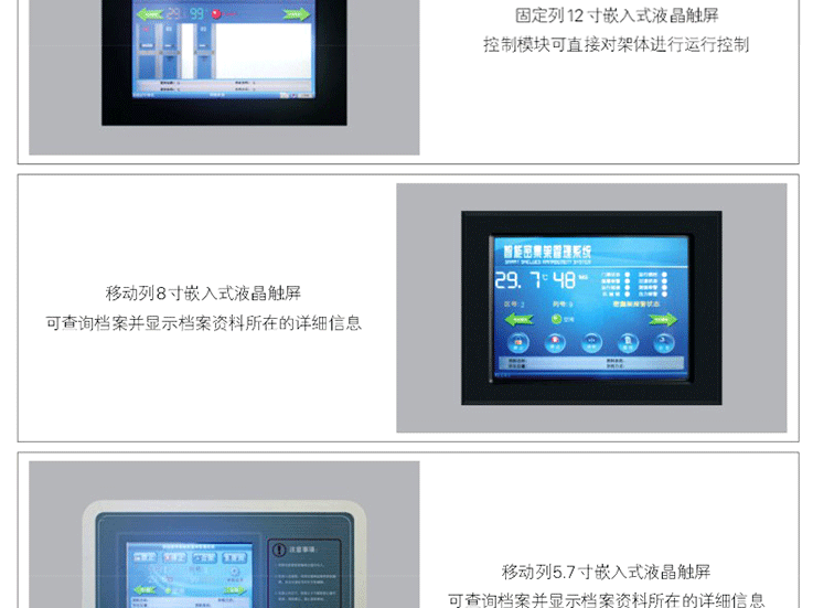 智能密集架文案PSD_05.png