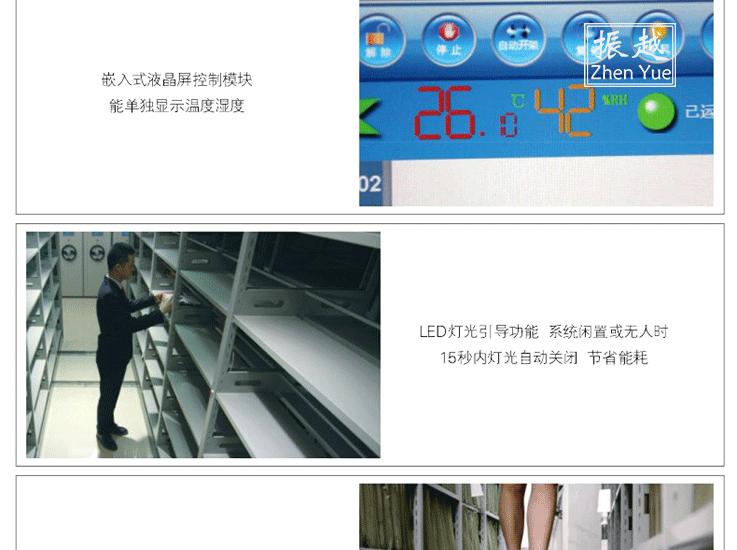 智能密集架文案PSD_09.png