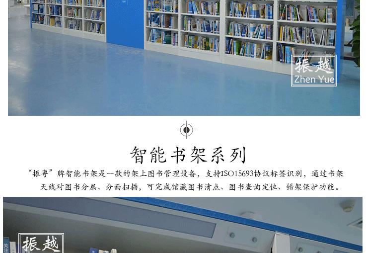 智能书架文案PSD_02.png