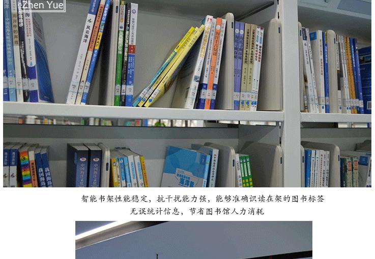 智能书架文案PSD_03.png